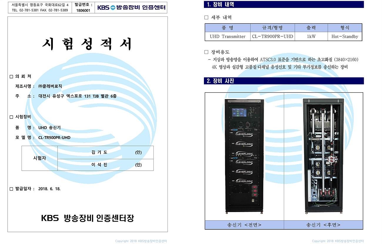 UHD송신기-시험성적서1-1
