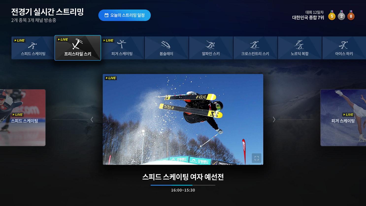 TIVIVA 2.0 전경기 실시간 스트리밍 서비스