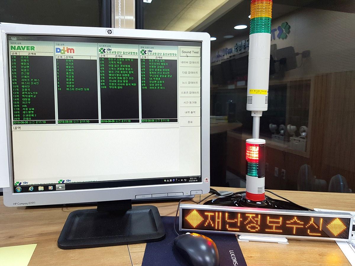 소리 경광등과 LED 전광판 연결 후 테스트 화면