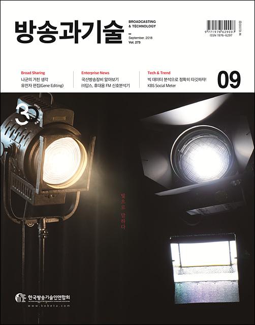 방송과기술 9월표지 인쇄