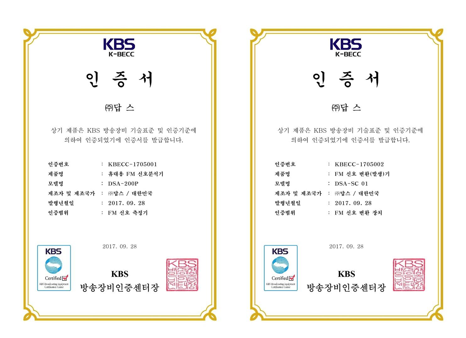 지난 2017년 ㈜답스는 KBS 방송장비인증센터의 인증을 받았다