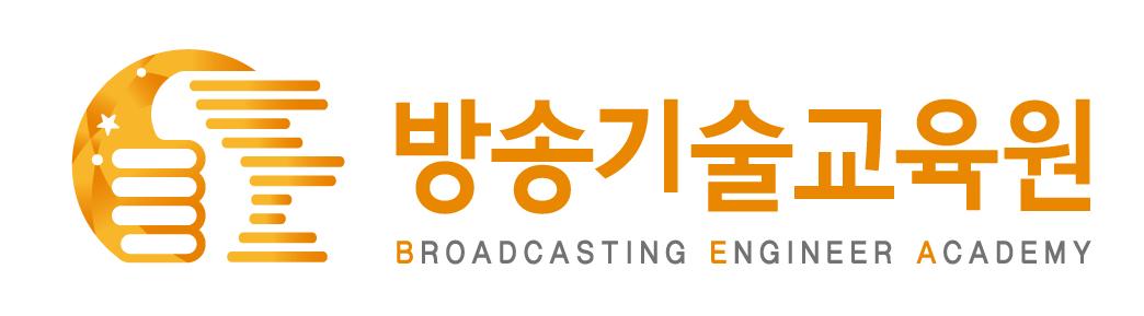 사단법인 방송기술교육원4