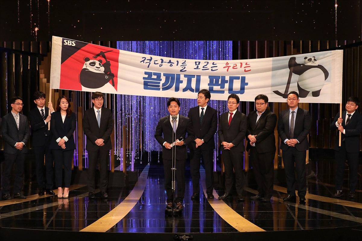 제45회 한국방송대상의 대상을 받은 SBS 8뉴스팀