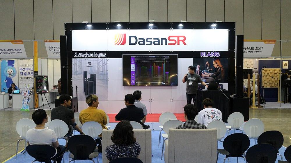DasanSR은 제품 전시와 관련 강의를 병행했다