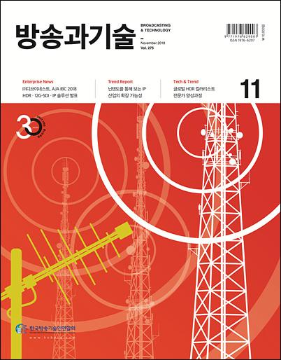 방송과기술 11월 표지
