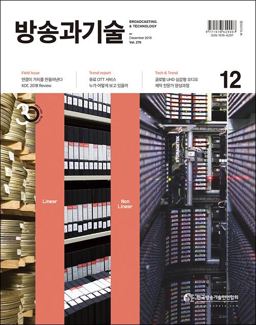방송과기술 12월표지 소개용