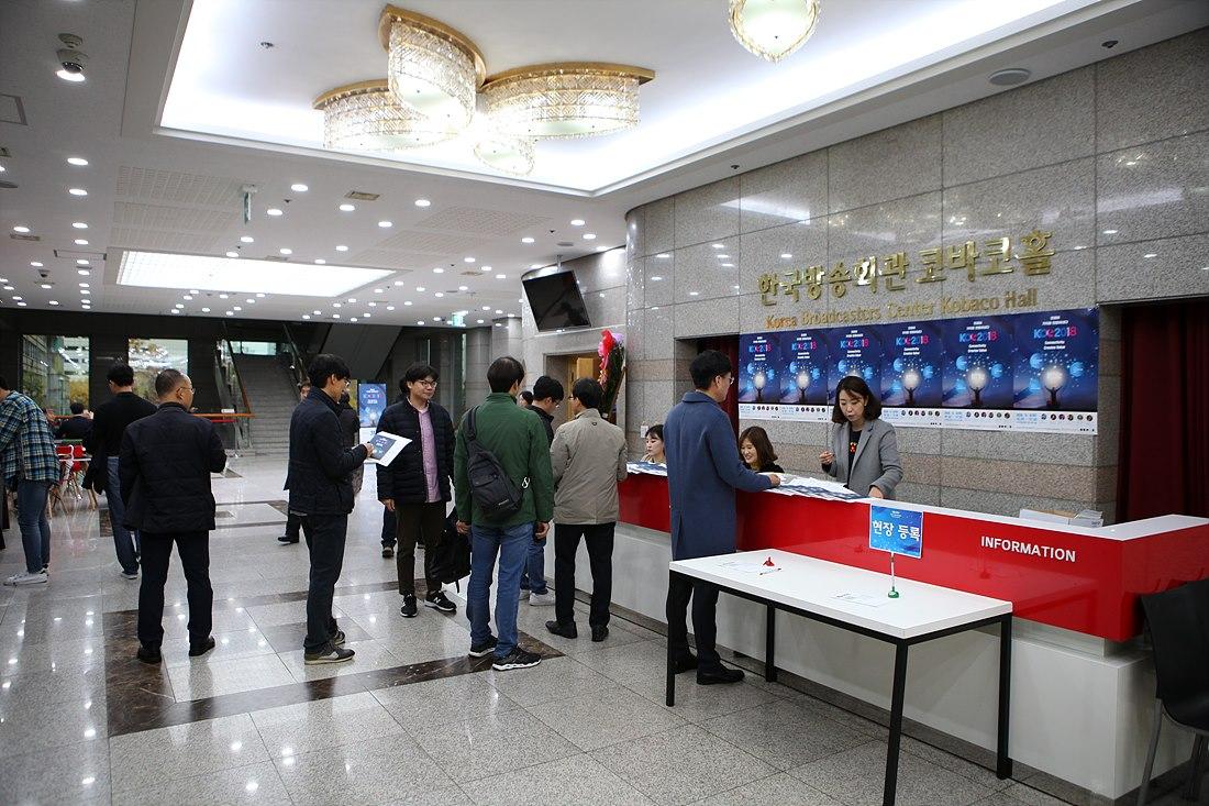 KOC 2018 개최 장소인 방송회관 2층의 코바코홀