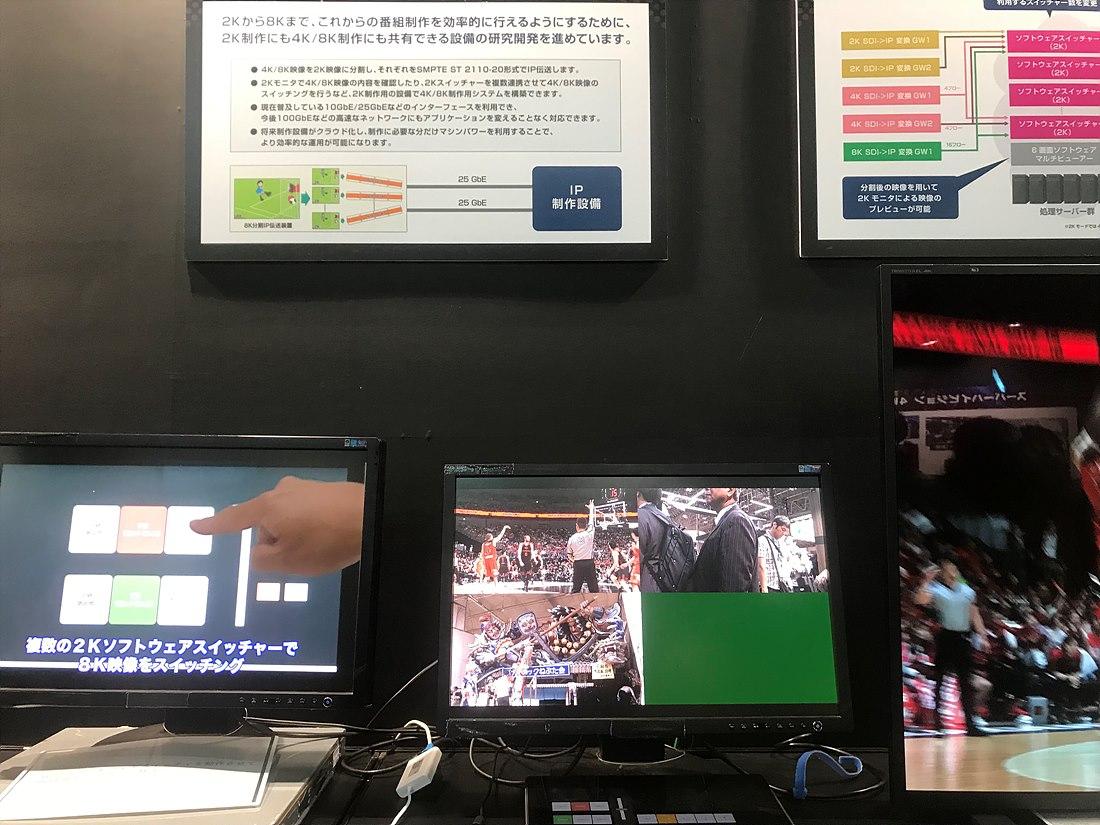 IP 기반 2K, 4K, 8K 동시 제작구현 연구 개발