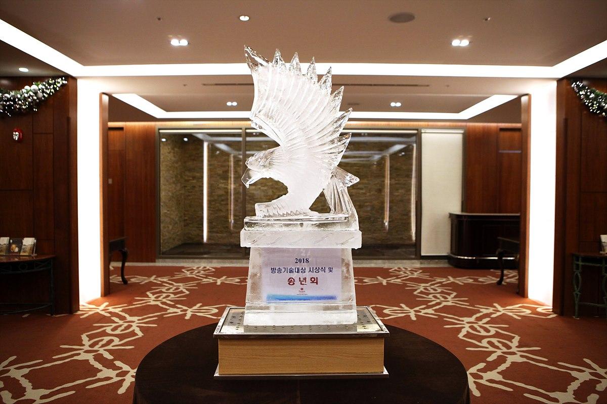 시상식 및 송년회를 기념하는 얼음 조각상