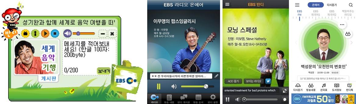 최초의 PC용 반디 (2006.7), 첫 iOS용 반디 (2011.8), 첫 Android용 반디 (2012.3), 반디 버전 5 (2018.7)