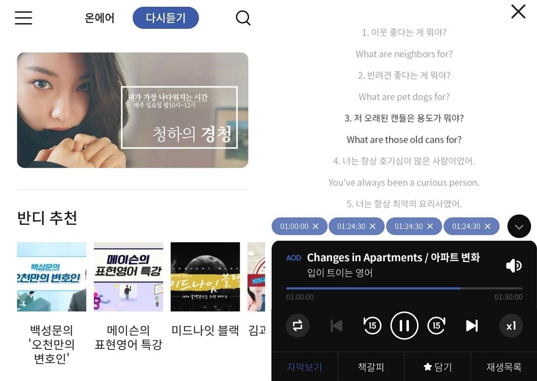 '반디 버전 5'의 AOD 화면(좌), '반디 버전 5'의 기능성 플레이어와 자막 서비스(우)