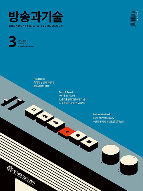 방송과기술 3월호표지1
