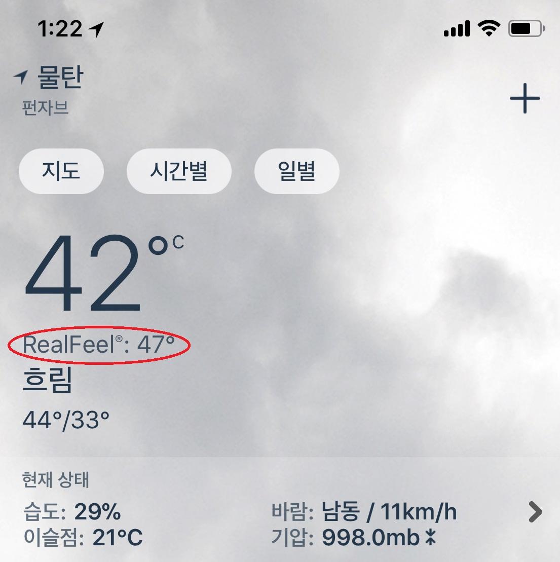 출장 당시 기온, 체감온도 47도의 위엄