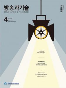 방송과기술 4월호 표지