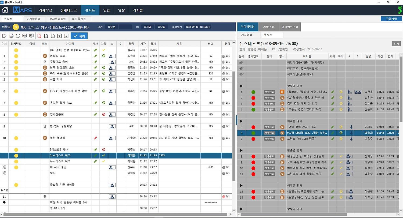 MBC 보도 정보시스템 MARS의 큐시트 화면