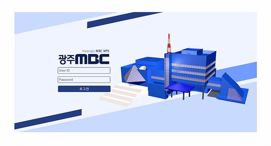 광주MBC_NPS 로그인화면
