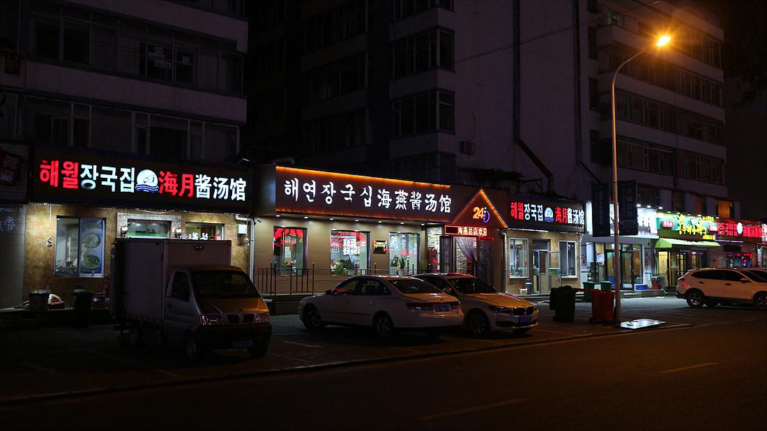 우리말과 한문의 음식점 간판