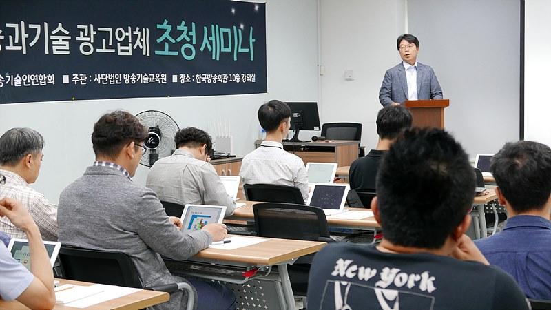 인사말 중인 이상규 한국방송기술인연합회장