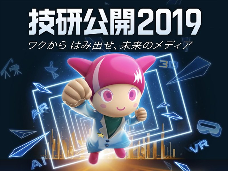 NHK 기연공개 2019 01