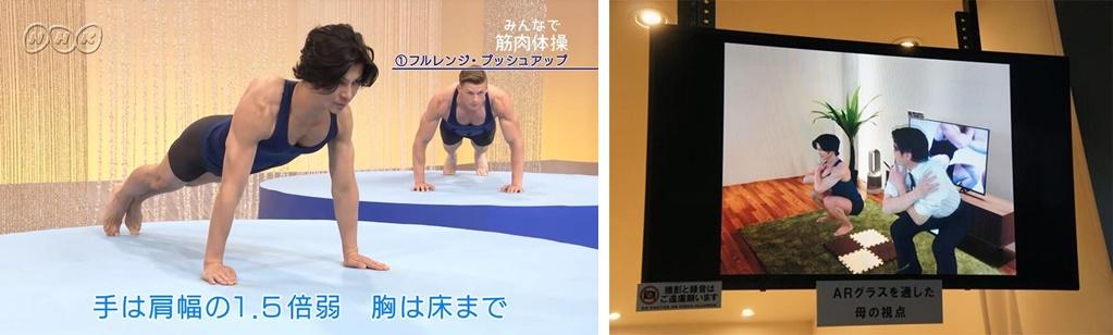 NHK '모두 근육체조(みんなで筋肉体操)'의 일반 방송화면 속 출연자 모습(좌)과 AR 고글을 쓰면 볼 수 있는 실물 크기로 구현된 3D 출연자(우)