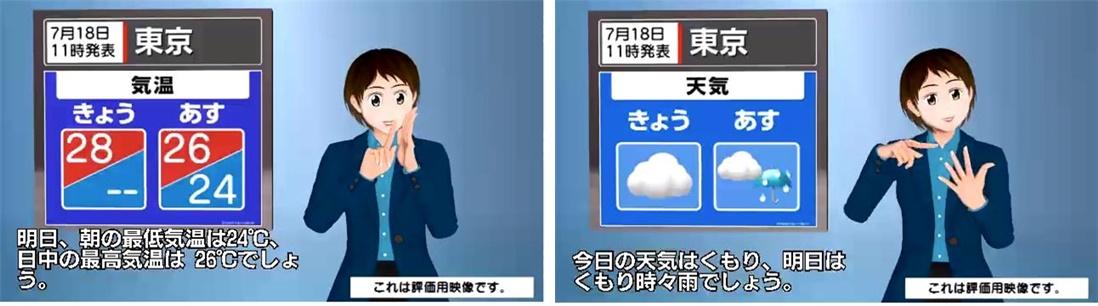 자동 기상정보 수화 CG 서비스 화면