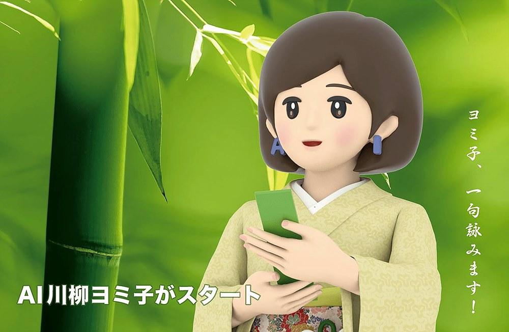 요미코, 한 구 읊겠습니다!