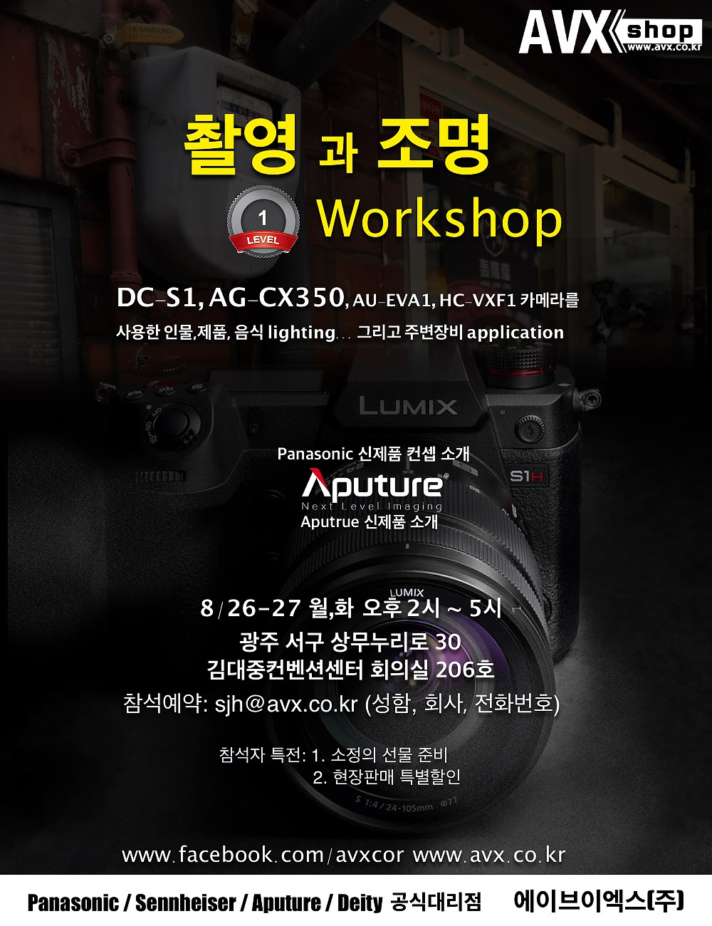PNG_8월 panasonic workshop banner_final
