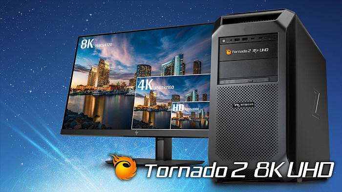 Tornado2_8K_제품사진
