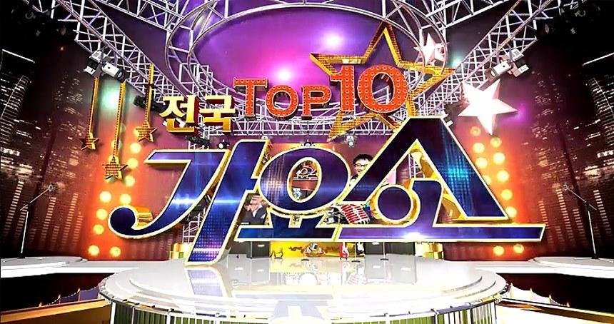 전국 TOP10 가요쇼 프로그램 화면 / 출처 : G1 강원방송 홈페이지