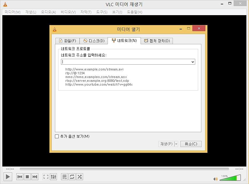 그림 8. VLC Player