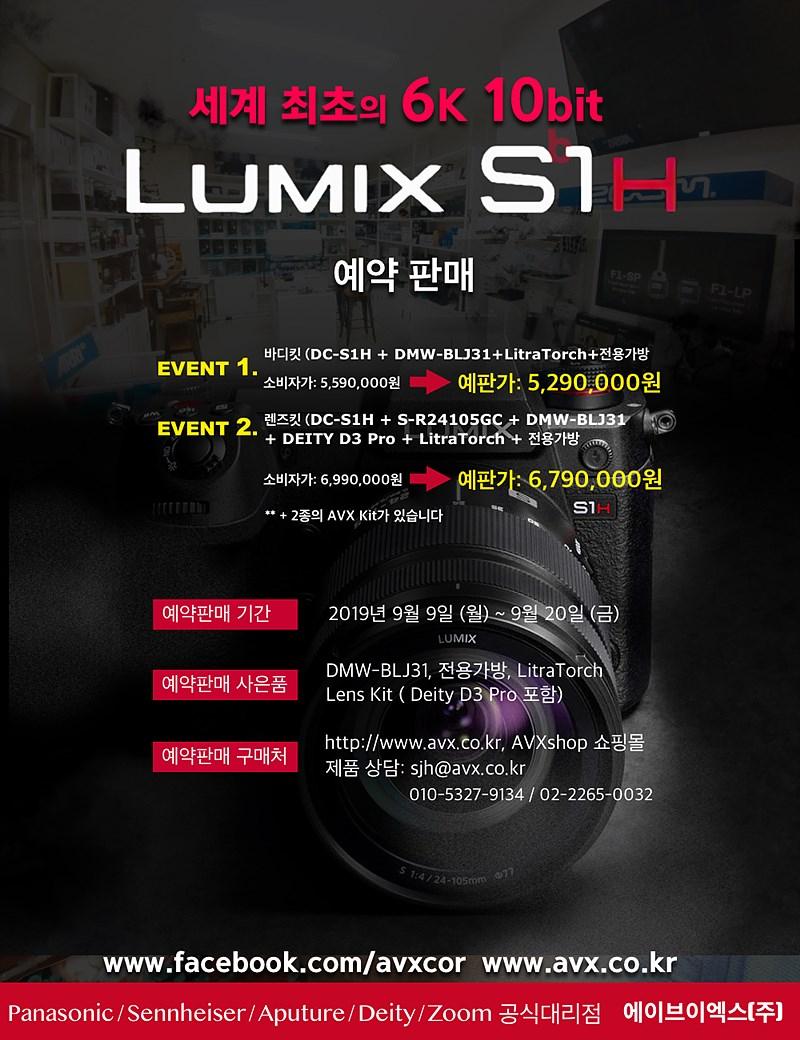 S1H 예약판매 Banner_final