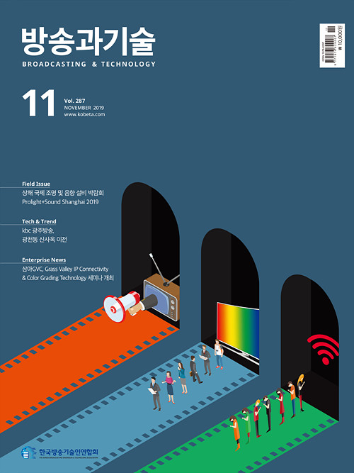 11월 방송과기술 표지