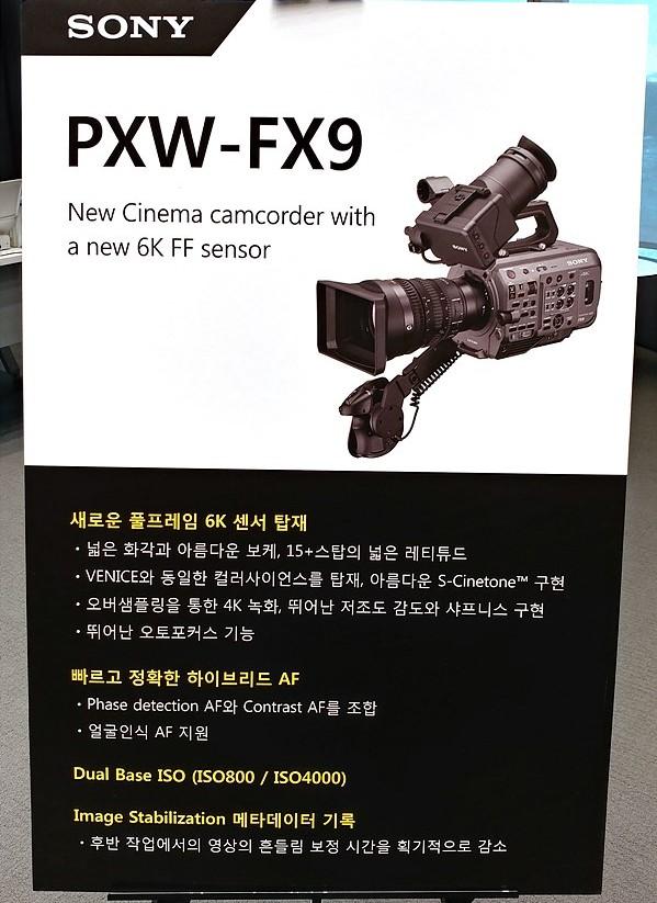 FX9 주요 특징