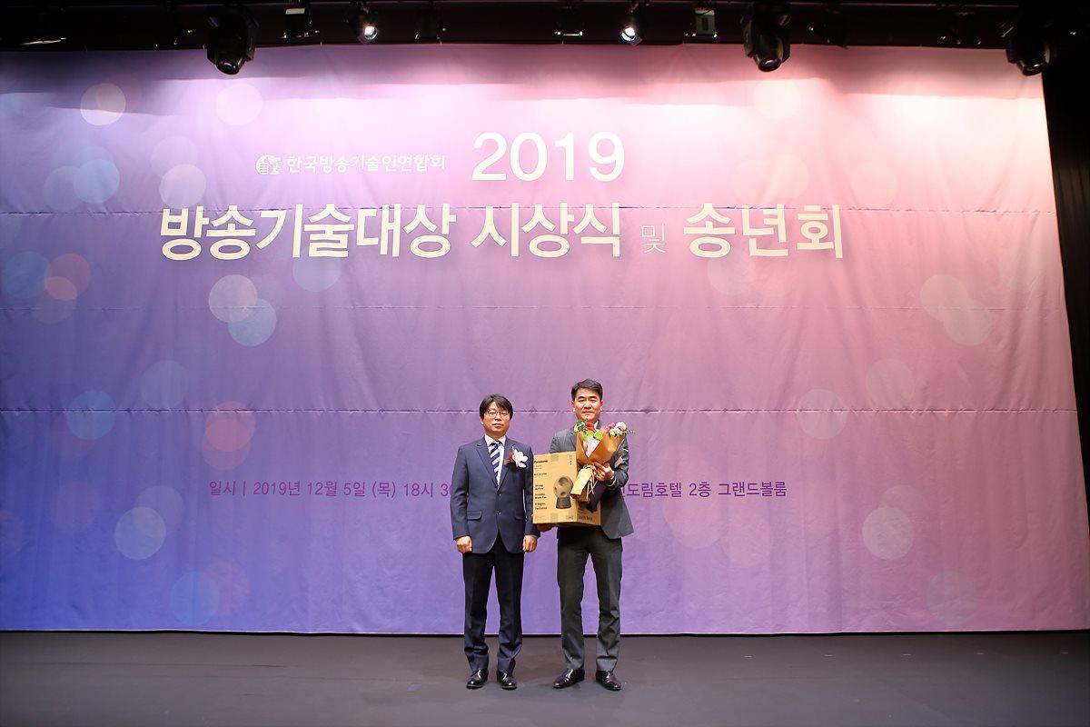 특별상을 받은 변철호 KBS 방송장비인증센터 팀장