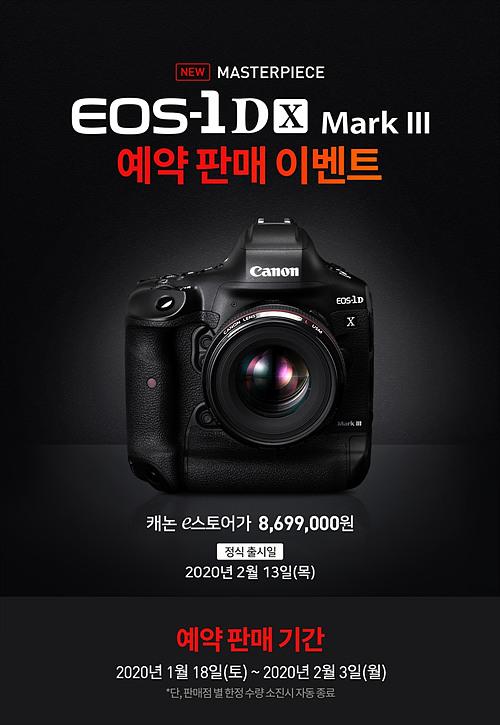 캐논, 슈퍼 플래그십 카메라 신제품 EOS-1D X Mark III 예약 판매 이벤트