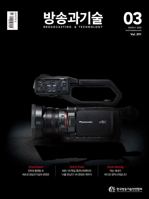 방송과기술 3월호 표지(500_667)