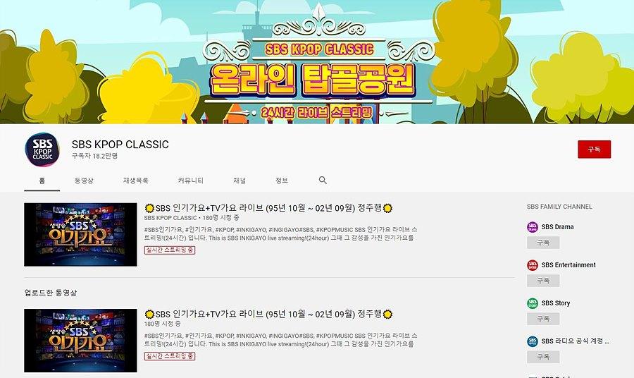 그림 5. SBS 'KPOP CLASSIC' / 출처 : 유튜브 채널 이미지 캡처