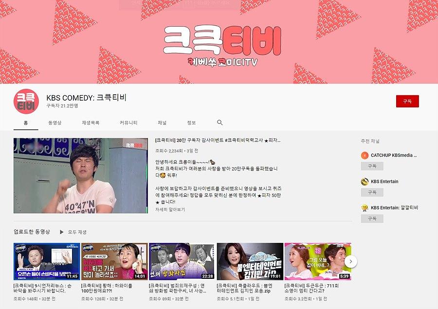 그림 6. KBS 'Again 가요톱 10'과 '크큭티비' / 출처 : 유튜브 채널 이미지 캡처