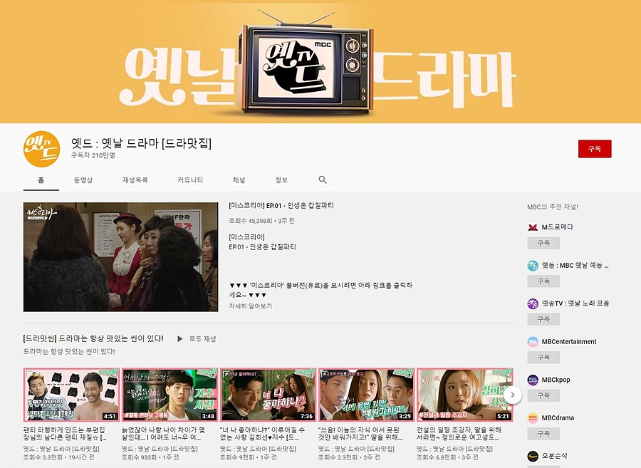그림 7. MBC '옛드TV' / 출처 : 유튜브 채널 이미지 캡처