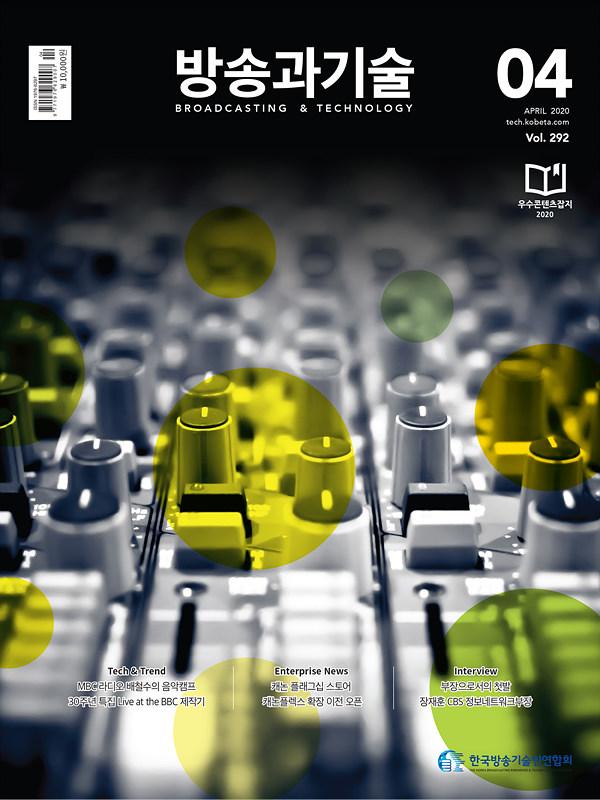 월간 방송과기술 4월호 표지 고화질