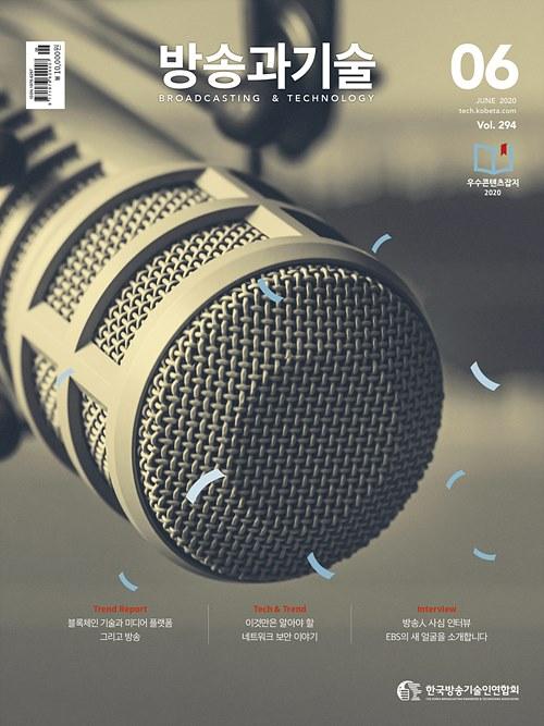 월간 방송과기술 6월호 표지 중화질