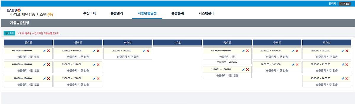 3. 재난방송-자동송출일정
