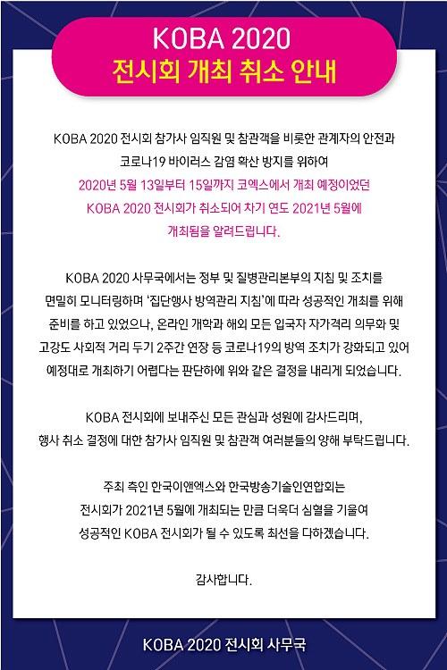 KOBA-2020_기타_취소팝업