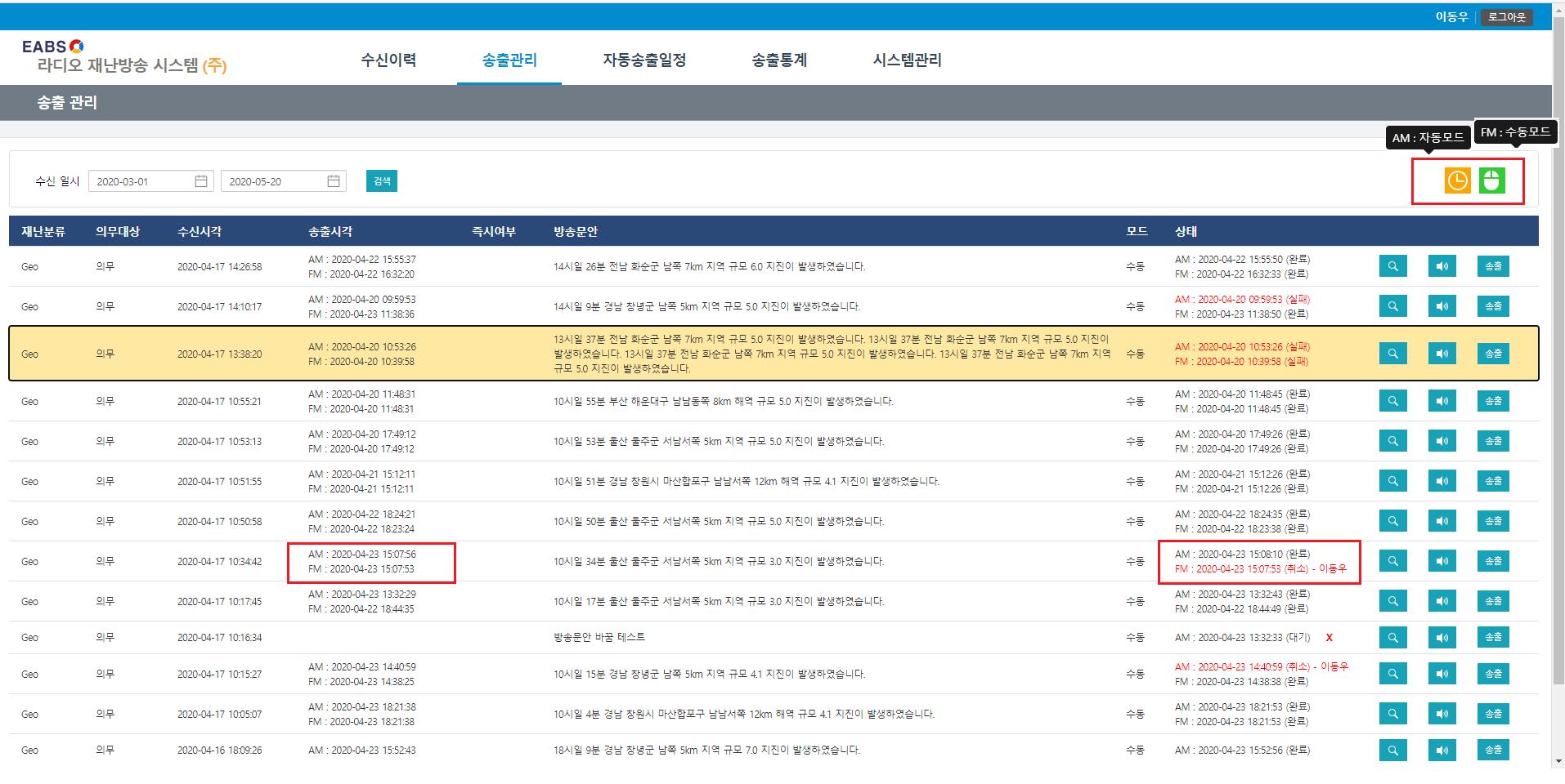 재난방송 송출관리 2채널용