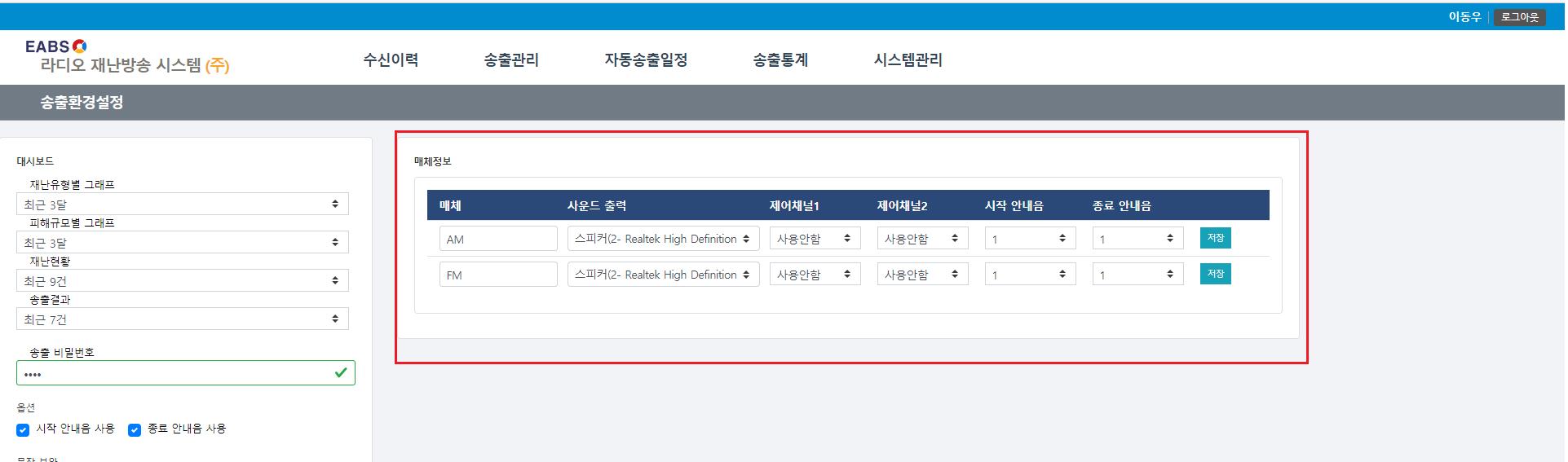 재난방송 송출 환경설정 2채널용