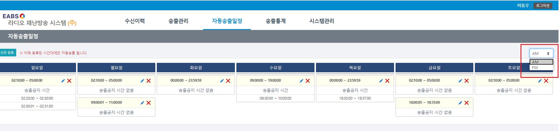 재난방송 자동송출 관리 2채널용