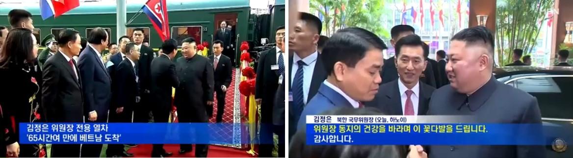 김정은 위원장 동당역 도착 VTV 라이브 화면