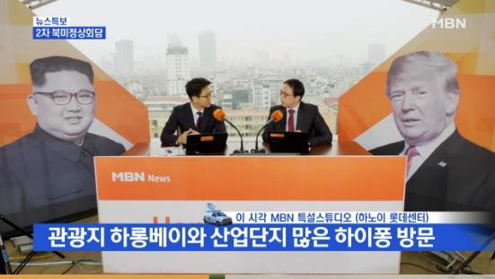 MBN 중계 라이브방송 화면