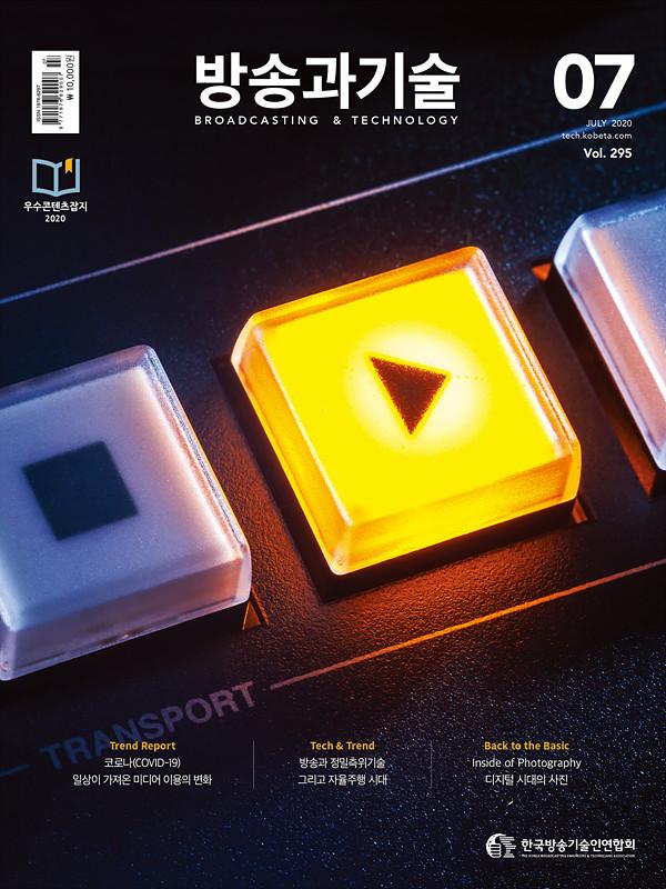 월간 방송과기술 7월호 표지 중화질