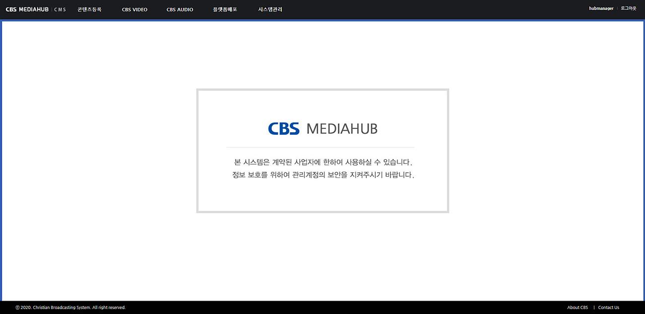 그림 2. 미디어 허브 v1.5 (신규)